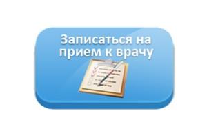 Он-лайн регистрация