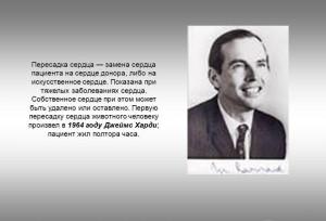 Джеймс Харди