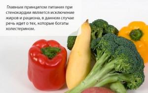 Главный принцип профилактики-питание