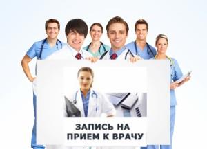 Запись на прием к врачу в Екатеринбурге