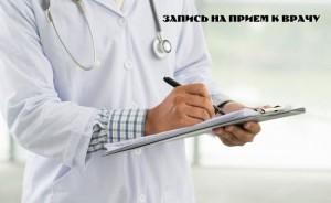 Записаться на прием к врачу
