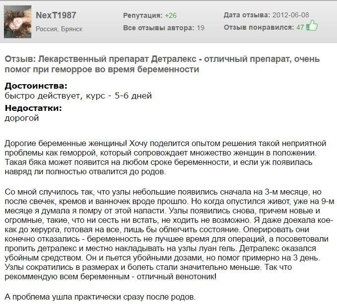 отзывы-о-детралексе-при-варикозе-13