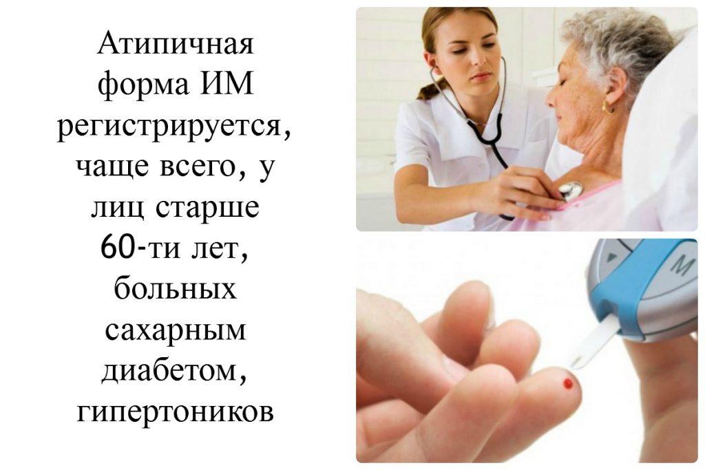 формы-инфаркта-миокарда-04