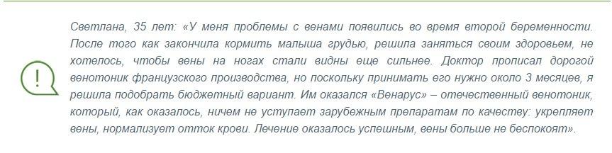 венарус-отзывы-при-варикозе-06