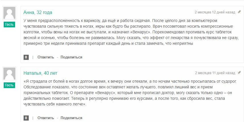 венарус-отзывы-при-варикозе-08