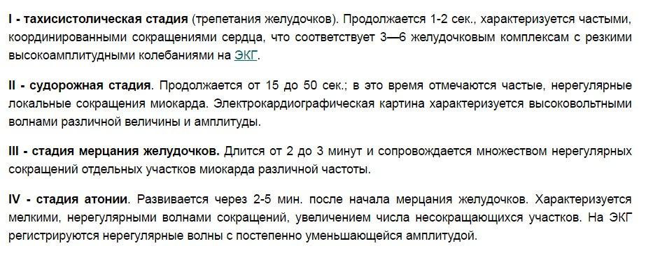 трепетание-желудочков-01